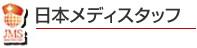 日本メディスタッフ